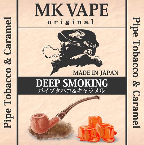 DEEP SMOKING ディープ スモーキング