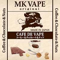 CAFE DE VAPE(カフェ ド ベイプ)